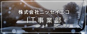 株式会社ニッセイエコ IT事業部