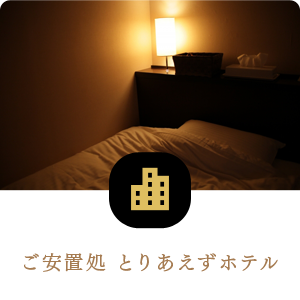 ご安置処とりあえずホテル